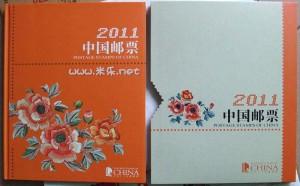 今天买了2011年邮票年册(图)