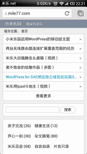 小米乐园启用WordPress的移动版主题