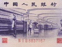 中国人民币第一至第五套图赏(下)(多图)